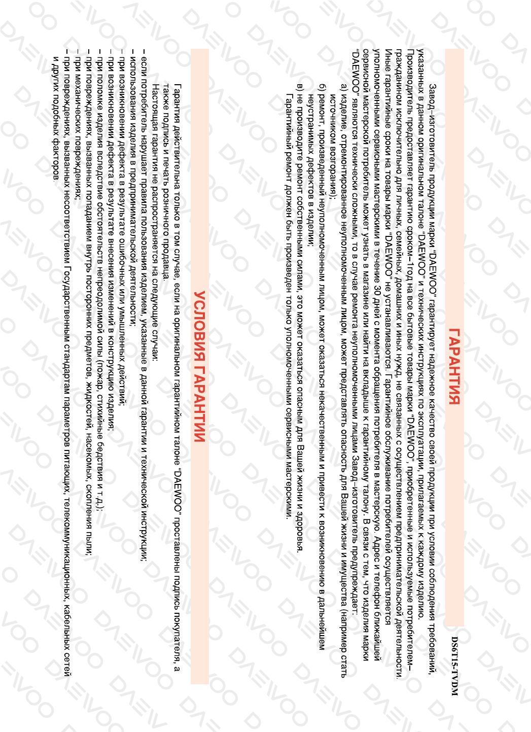 DAEWOO KR20D3TS TELECHARGER PILOTE